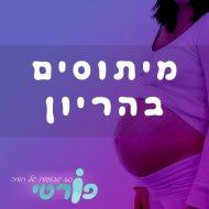 מיתוסים בהריון