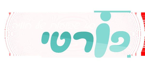 פורטי – אפליקציית הריון ולידה